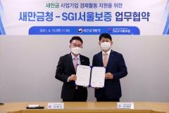 서울보증보험, 새만금 사업기업 보증 지원