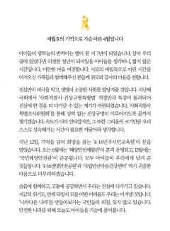 """문 대통령, 세월호 7주기 맞아 """"진상 규명 끝까지 챙기겠다"""""""