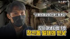 """[뉴스웨이TV]""""서울의 동남아 가보셨나요?""""···도시재생사업 1호 창신동 일대의 민낯"""