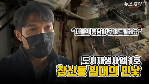 """""""서울의 동남아 가보셨나요?""""···도시재생사업 1호 창신동 일대의 민낯"""