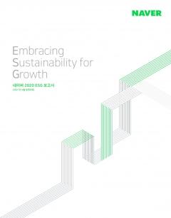 네이버, '2020 ESG 보고서' 개정판 발간