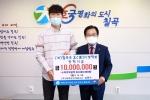 [단신](주)태광산업, 칠곡군에 호이장학금 1천만원 기탁