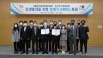 경주엑스포-경주화백컨벤션뷰로, 'MICE행사 유치' 협약 체결
