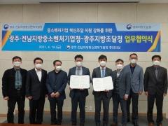 광주전남중기청, 광주조달청과 업무협약 체결