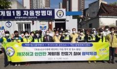 마사회 광주지사, '클린 계림1동'을 위한 업무협약