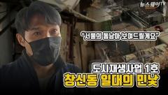 """[인터뷰]""""후손들 위해서라도 폐기해야""""···도시재생 1호 창신동 민낯"""