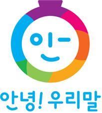 전남대 국어문화원, 지역민 국어문화발전 앞장
