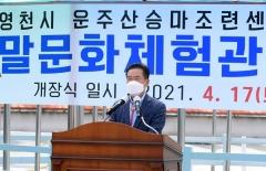 영천시, 운주산승마조련센터 '말문화체험관' 개장