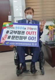 진건 광주장애인총연합회장 미얀마 민주주의 회복 챌린지 동참