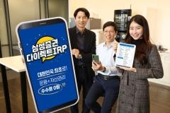 삼성증권, 수수료 없는 '다이렉트 IRP' 출시