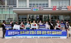 김철우 보성군수, 일본 후쿠시마 방사능 오염수 해양방류 규탄 성명