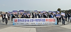 고흥군, 일본 방사능 오염수 해양방류 철회 규탄 성명서 발표