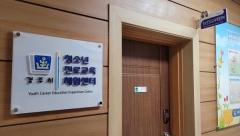 [단신]경주시 직영 '청소년진로교육체험센터' 개소