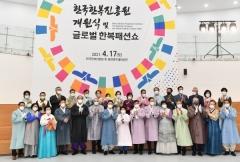 경북 상주에 한국한복진흥원 개원