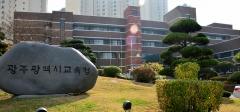 광주시교육청, 코로나19 제4차 유행 대비 전체 학교 방역 점검