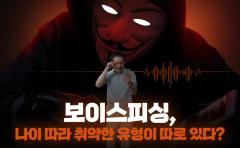 [카드뉴스]보이스피싱, 나이 따라 취약한 유형이 따로 있다?