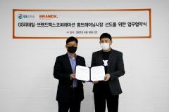 브랜드엑스코퍼레이션-GS리테일, 홈트 시장 선점 위한 업무협약