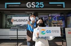 GS리테일, '무신사' 손 잡고 온라인 영토 확장