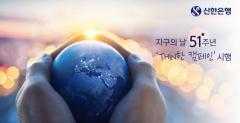 신한은행, 탄소 발자국 줄이기 'THIN 한 캠페인' 시행