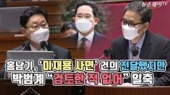 """[뉴스웨이TV]홍남기, '이재용 사면' 건의 전달했지만···박범계 """"검토한 적 없어"""" 일축"""