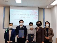 경복대-남양주시북부장애인복지관, 산학협력 업무협약