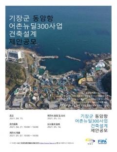 한국어촌어항공단-기장군, '부산 기장군 동암항 어촌뉴딜사업' 건축설계 제안 공모