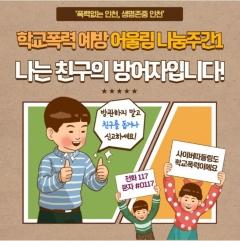 인천시교육청, 집단 따돌림·사이버 폭력 예방 '나는 친구의 방어자입니다' 캠페인