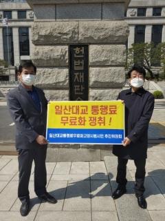고양시 시민단체, 일산대교 통행료 부과 부당 헌법소원심판 청구서 제출
