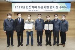인천교통공사, 지하철 안전 기여 시민 2명에 감사장 전달