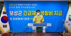 보성군, '전 군민 긴급재난생활비' 1인당 10만원 지급