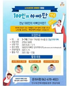 전남도, '100인의 아빠단' 모집