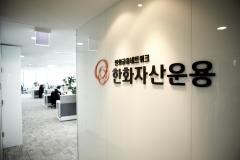 한화자산운용, 운용업계 최초 'ESG위원회' 신설