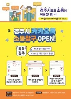 경주시, 카카오톡 채널 '톡톡경주' 통해 시민소통 강화