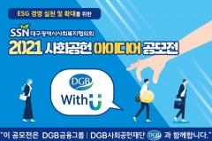 DGB사회공헌재단, ESG 아이디어 공모전 개최