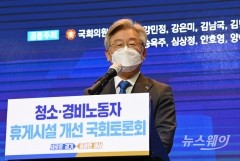 [NW포토]국회토론회 참석한 이재명 경기도지사