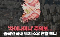 [카드뉴스]'차이나머니' 주의보···중국인 국내 토지 소유 현황 보니