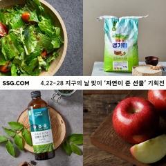 SSG닷컴, 지구의 날 맞아 친환경 상품 기획전 진행