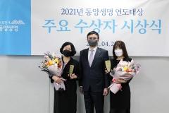 동양생명, '2021 연도대상 시상식' 개최