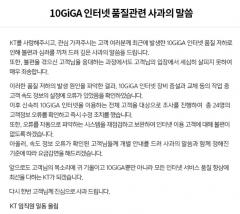 KT, 인터넷 속도저하 사과···24명 오류 확인