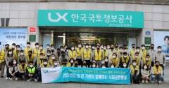 LX광주전남지역본부, 플로깅 봉사활동 실시