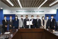 한국폴리텍대학 광명융합기술교육원-하나금융티아이, 업무협약 체결