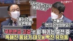 [뉴스웨이TV]'국민연금 고갈' 문제로 피 튀기는 설전 중 독해진 홍남기 태도에 빡친 유의동