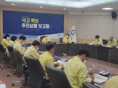 광양시, 국고 확보 추진상황 보고회 개최