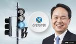 신한은행, 분조위 조정안 전면 수용···진옥동 경징계行 '청신호'