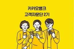 카카오뱅크, '2기 고객자문단' 운영···금융소비자 보호 앞장
