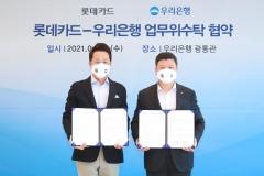 우리은행-롯데카드, 업무위수탁 협약 체결