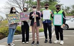 대구한의대, '반려동물 에티켓 지키기 캠페인' 펼쳐