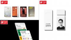 현대카드, 'iF 디자인 어워드' 3관왕 달성
