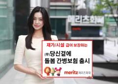 메리츠화재, '당신곁에 돌봄 간병보험' 출시