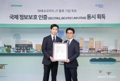 메쉬코리아, 물류 IT 스타트업 최초 '국제 표준 정보보호 인증' 싹쓸이